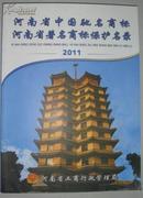 河南省中国驰名商标 河南省著名商标保护名录2011