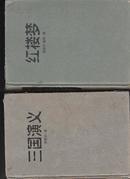 三国演义(精装)岳麓书社 大32开 缺书衣