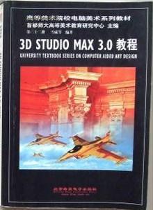 3D STUDIO MAX 3.0 教程