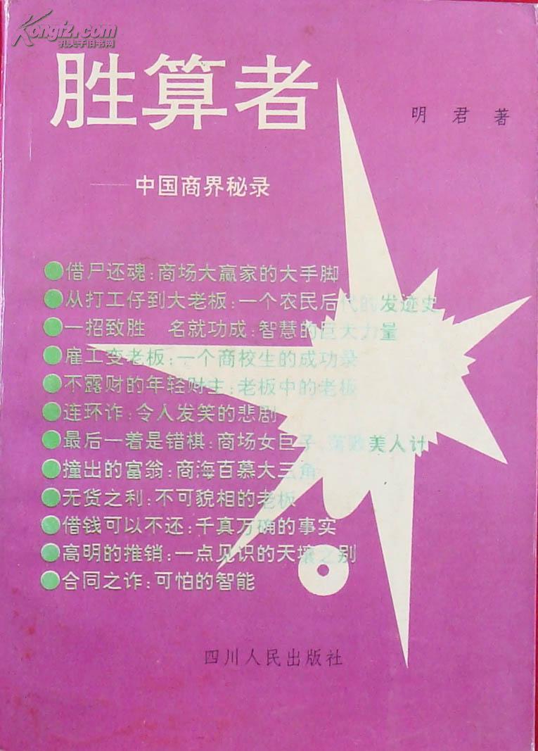 胜算者(中国商界厚黑实录)