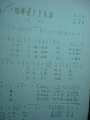 1975油印歌曲--徐忠、汪华、顾明--词曲--《加速普及大寨县》--