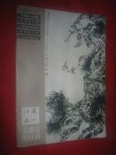 江苏画刊 1980年第2期