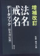 日本佛教法号(法名,戒名)大典   俗名对应
