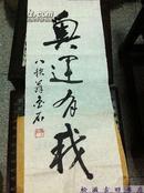 辽宁中国书协会员名家书法