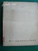 第二十六届世界乒乓球锦标赛纪念画册(甲种本)