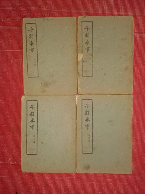 平剧旧事(1-4)全四册