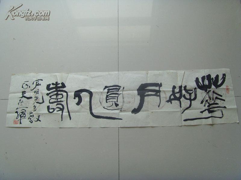 薛天行:书法:花好月圆人寿(山东书协会员,自幼酷爱书画,篆刻和诗文。)-55(补图)(带简介)
