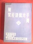 财贸经济统计手册