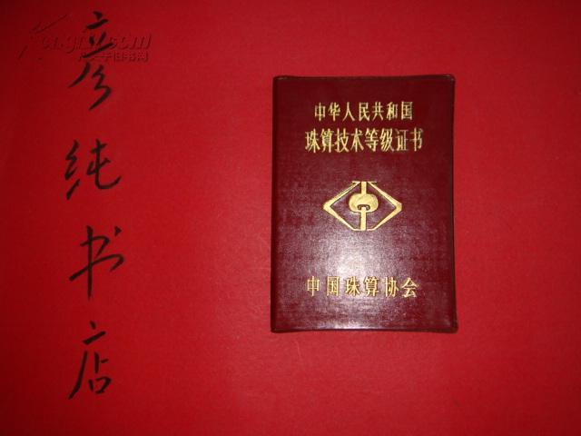 中华人民共和国珠算技术等级证书(中国珠算协会 照片红戳钢印全!)