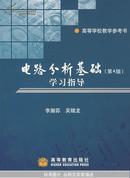 电路分析基础(第4版)学习指导书