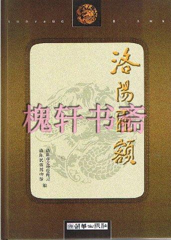 洛阳匾额(全五册)