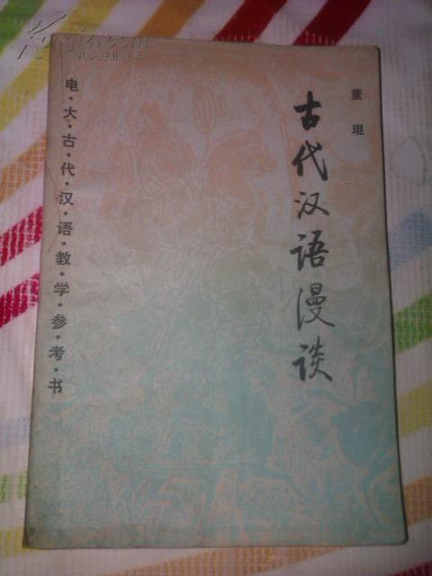 古代汉语漫谈