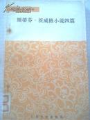 斯蒂芬·茨威格小说四篇(馆藏)