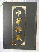 中华律藏(第一卷)弥沙塞部和醯五分律(卷一至卷三十);弥沙塞五分戒本(一卷);弥沙塞羯磨本