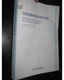 民政政策理论研究前沿动态 (16开)