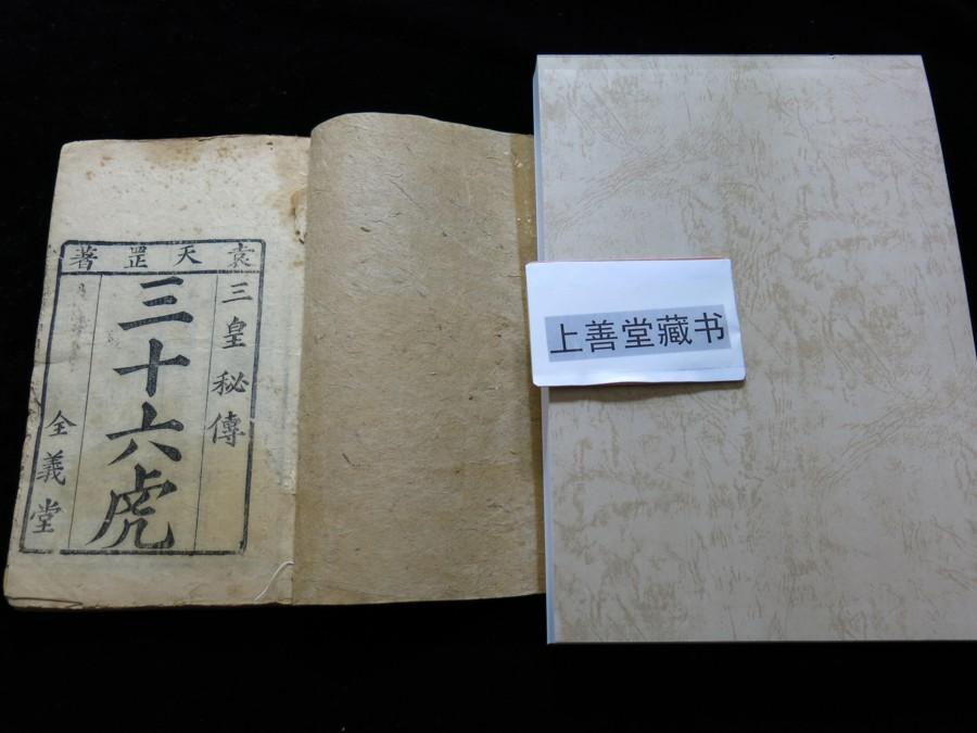 清刻本《三皇秘传三十六虎经》一册全