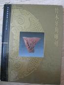 竹木牙角雕刻(故宫博物院藏文物珍品大系)