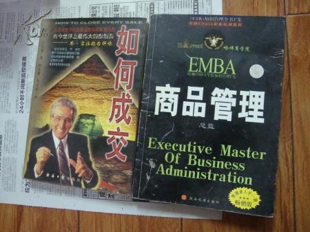 商品管理总监(2002年一版一印、稀缺本、大32开374页)