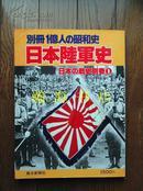 一亿人的昭和史日本的战史别卷----日本的陆军史