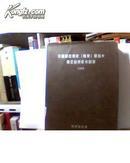 中国邮政贺年(有奖)明信片暨企业拜年卡目录 1999带光盘》