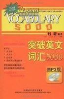 正版二手 突破英文词汇5000 双色mp3版 刘毅 外语教学与研究出版社 附光盘 9787560086514