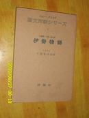日文原版:伊势物语 昭和40年