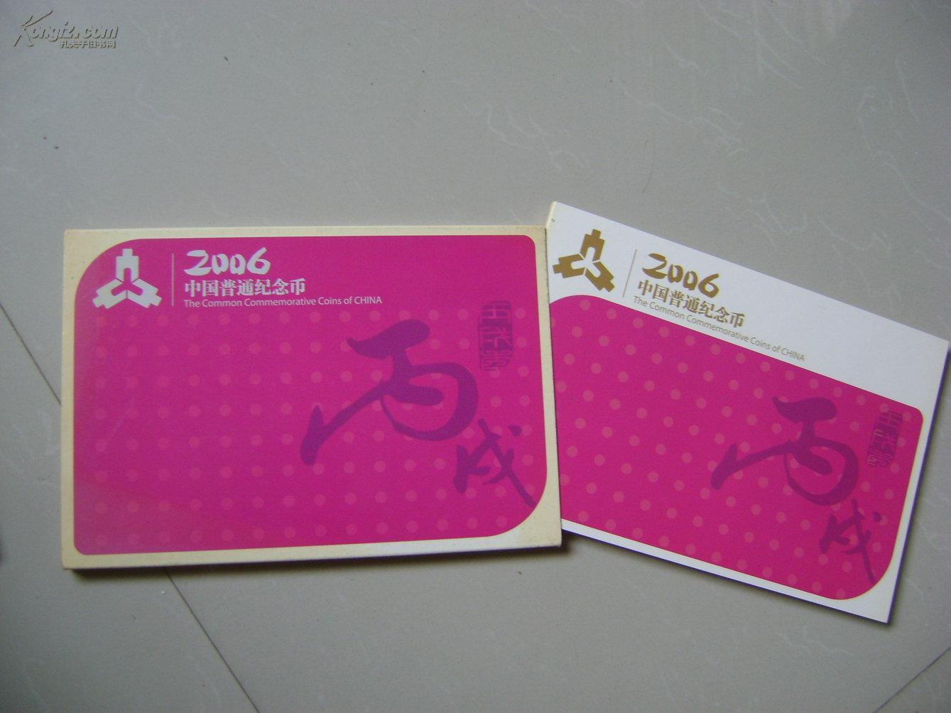 2006年中国普通纪念币年册