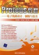 正版二手 Proteus教程:电子线路设计、制版与仿真 朱清慧 清华大学出版社  无光盘