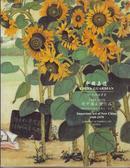 中国嘉德1997秋拍1949~1979新中国美术作品拍卖图录