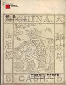 中国嘉德2004年秋拍——邮品
