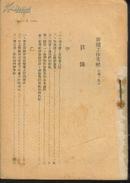 新闻工作文献:第一集【残书缺封面】左箱
