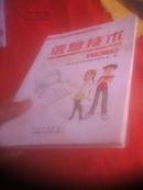 信息技术(七年级下册)2012最新版附光盘