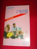 广告英语【英语书籍·赵静】