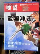 瞭望(2004.4.12第15期)【购书满20元赠品】