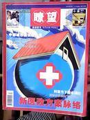 瞭望(2007.11.19第47期)【购书满20元赠品】