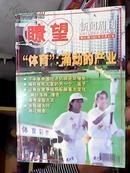 瞭望(2001.8.27第35期)【购书满20元赠品】