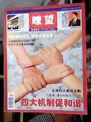 瞭望(2007.11.12第46期)【购书满20元赠品】