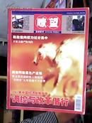 瞭望(2007.12.17第51期)【购书满20元赠品】