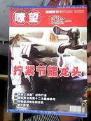 瞭望(2004.5.3第18期)【购书满20元赠品】