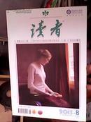 读者2013-8【购书满20元赠品】