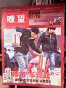 瞭望(2010.5.17第20期)【购书满20元赠品】