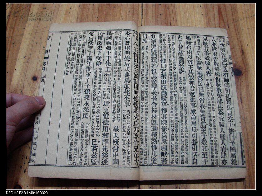 民国4年【刘法曾精校 书经 卷3-4》线装一册