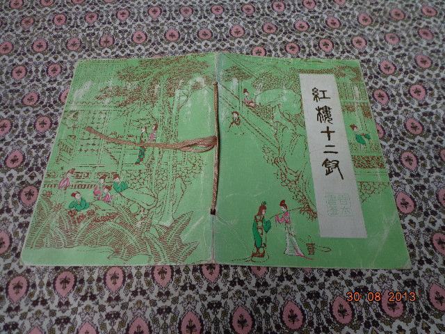 香木书签:红楼十二钗