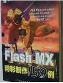 新编中文Flash MX精彩制作150例
