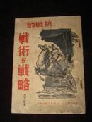 1937年初版《抗战的战术与战略》  刘志坚著