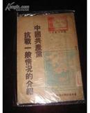 1946年《中国共产党抗战一般情况的介绍》