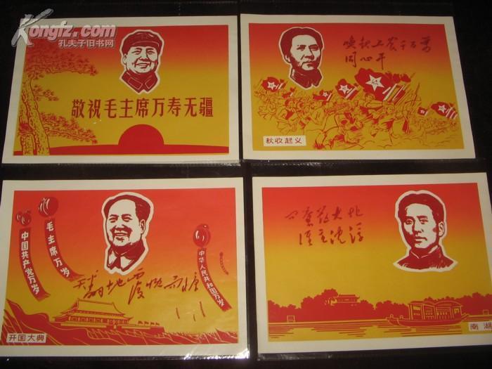 《敬祝毛主席王寿无疆》活页版画一套   可能是孤品