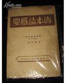 1929年初版 毛边本《资本论概要》