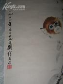 年画《动物》四条屏 刘继卣作