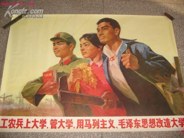 宣传画《工农兵上大学,管大学,用马列主义。毛泽东思想改造大学》